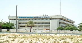 King-Fahad-Specialist-Hospital-Dammam